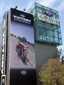 victory motorcycles grand opening of first dealership in beijing china at cyril huze post. Black Bedroom Furniture Sets. Home Design Ideas